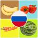 Угадаешь овощи, ягоды, фрукты? by Quiz4You