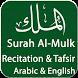 Surah Mulk mp3,recitation of the holy quran by bdappsstudio