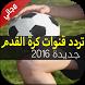 تردد قنوات كرة القدم by NOXEL