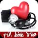 علاج ضغط الدم بدون انترنت