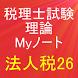 税理士試験理論Myノート法人税法26年度版 by nsmana