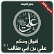 حكم وأقوال علي بن أبي طالب by Ichou Apps