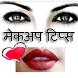 Makeup Tips hindi मेकअप हिंदी by AdityaWebservices.com