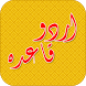 Urdu Qaida Kids Alif Bay Pay by Digital Dividend Kids Alphabet Education Apps