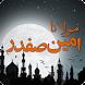 Maulana Ameen Safdar Bayan by IslamicApplications