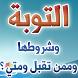 التوبة وشروطها وممن تقبل ومتى؟ by SkyRay