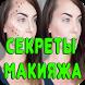 Cекреты макияжа PRO by bondar