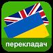 Ukrainian English Translator by BK Translate