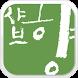 샤브향 주례개금점 by 우와앱개발3팀
