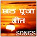 Chhath Puja Songs HD by Bestapp Developers