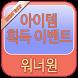 워너원 템샵 by Event Shop