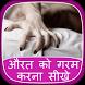 औरत को गरम कैसे करे by Hindi Masti App Collection