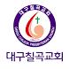 대구칠곡교회 스마트요람 by 스데반정보