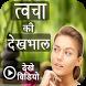 Skin Care - त्वचा की देखभाल by LMAppsTech