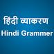 Hindi Grammer   हिंदी व्याकरण by app4daily