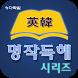다락원 명작 독해 시리즈 by DaolSoft, Co., Ltd.