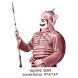 Maharana Pratap by FutureDreamz IT Solutions