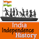India Independence History भारतीय इतिहास हिंदी