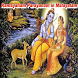 Ramayanam Parayanam in Malayalam by Gerald Hingz