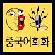 스피킹 중국어 - 음성인식 중국어 공부 by YY Center