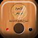 اناشيد الاخوة ابو شعر by Best Audios