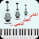 أغاني فريد الأطرش mp3 by mohammed nouga