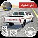 هز الحديد : Drift هجولة 2017 by Arab Hajoula Games