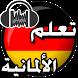 تعلم اللغة الألمانية بالصوت by Fayfay app