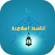 My Islamic Song by Achapps