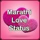 Prem(Marathi Love SMS) by Shivansh