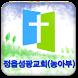 정읍성광교회농아부 by ZRoad Korea