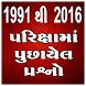 Axar Gk In Gujarati by Axar Soft
