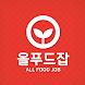올푸드잡 외식업 구인구직 실시간매칭