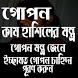 গোপন মন্ত্র by Apps_home