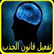 تفعيل قانون الجذب by ABDELGHAFOUR MARJANE