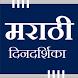 Mahalaxmi Marathi Calendar 2018 by Webnest Software