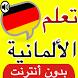 تعلم اللغة الالمانية بالصوت by تطبيقات تعليمية عربية