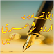 Urdu On Picture - Urdu Poetry by Tech and Touch