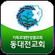 동대전교회 by 애니라인(주)