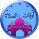 Prayer Times & Qiblah Compass by Imagination to Innovation