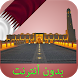 Qatar Prayer Times (offline) by BesTools