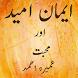 Iman Umeed Aur Mohabbat by Urdu Novels And Books