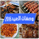 Recipes Eid al-Adha 2016 by CODE47