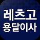 레츠고용달이사 by ZEROWEB