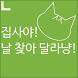 집사야! 날 찾아달라냥!(유기동물,고양이,유기묘 찾기) by LffWan