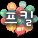 프라이스킬러-스팟,버스폰,대란,푸시알림,뽐뿌,호갱님 by AFG Korea