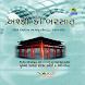 Ashko Ki Barsat Gujrati by Madinah Gift Centre