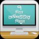 কম্পিউটার শিক্ষা ঘরে বসেই করুন কম্পিউটার ট্রেনিং by DorkariApps BD