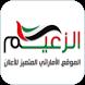 اعلانات الزعيم - ELZAEM by elzaem.ae