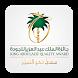 جائزة الملك عبد العزيز للجودة by IT4DS Co.